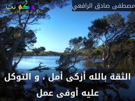 الثقة بالله أزكى أمل ، و التوكل عليه أوفى عمل-مصطفى صادق الرافعي