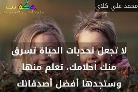 لا تجعل تحديات الحياة تسرق منك أحلامك، تعلم منها وستجدها أفضل أصدقائك-محمد علي كلاي
