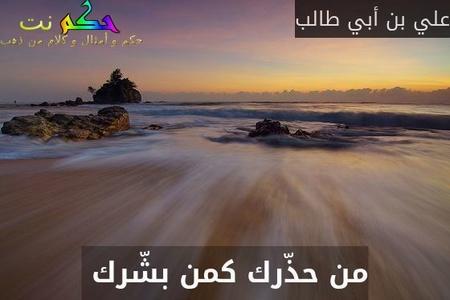 من حذّرك كمن بشّرك -علي بن أبي طالب