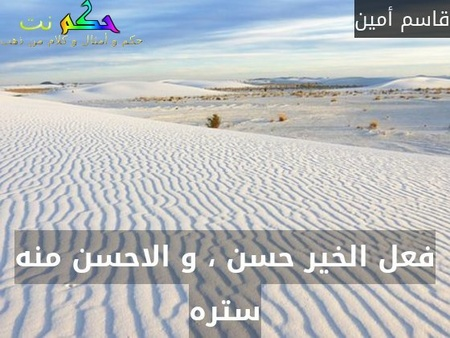 فعل الخير حسن ، و الاحسن منه ستره-قاسم أمين