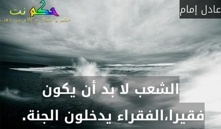 الشعب لا بد أن يكون فقيرا،الفقراء يدخلون الجنة. -عادل إمام