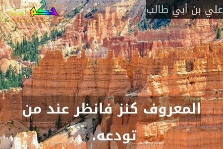 المعروف كنز فانظر عند من تودعه. -علي بن أبي طالب