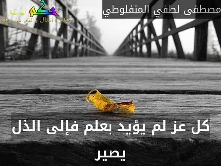 كل عز لم يؤيد بعلم فإلى الذل يصير-مصطفى لطفي المنفلوطي