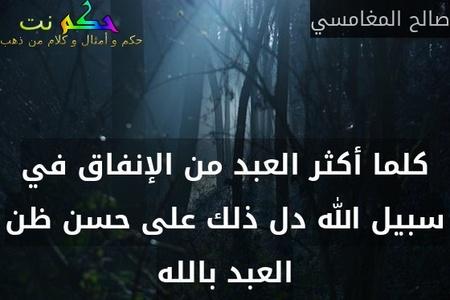 كلما أكثر العبد من الإنفاق في سبيل الله دل ذلك على حسن ظن العبد بالله-صالح المغامسي