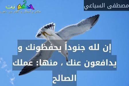 إن لله جنوداً يحفظونك و يدافعون عنك ، منها: عملك الصالح-مصطفى السباعي