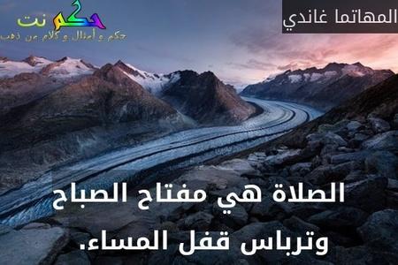 الصلاة هي مفتاح الصباح وترباس قفل المساء. -المهاتما غاندي