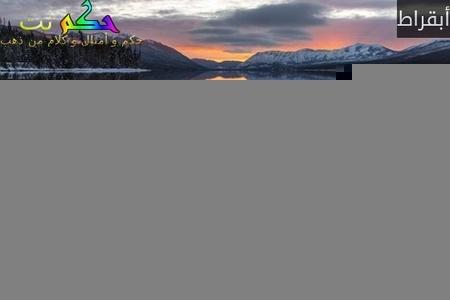 الرجل الحكيم هو الذي يعتبر ان الصحة هي أعظم نعمة للانسان-أبقراط