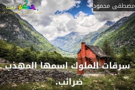 سرقات الملوك اسمها المهذب ضرائب. -مصطفى محمود