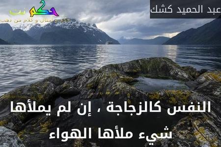 النفس كالزجاجة ، إن لم يملأها شيء ملأها الهواء-عبد الحميد كشك