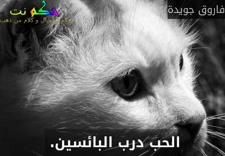 الحب درب البائسين. -فاروق جويدة