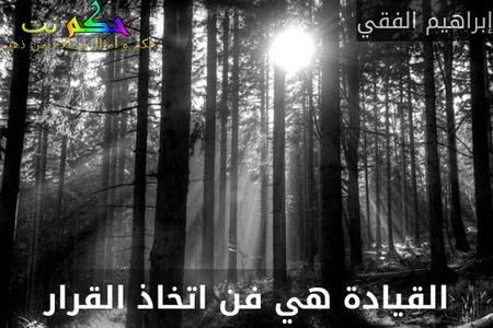 القيادة هي فن اتخاذ القرار-إبراهيم الفقي