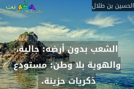 الشعب بدون أرضه: جالية، والهوية بلا وطن: مستودع ذكريات حزينة. -الحسين بن طلال