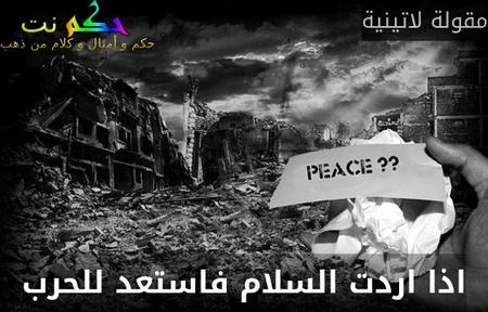 اذا اردت السلام فاستعد للحرب-مقولة لاتينية