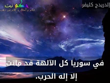 في سوريا كل الآلهة قد ماتت إلا إله الحرب. -إلدريدج كليفر