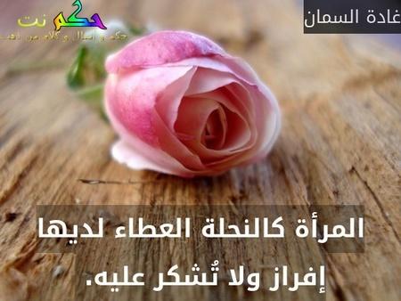 المرأة كالنحلة العطاء لديها إفراز ولا تُشكر عليه. -غادة السمان