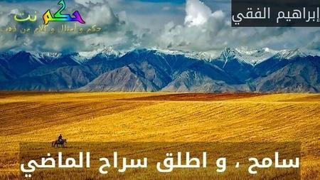 سامح ، و اطلق سراح الماضي-إبراهيم الفقي