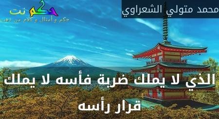 الذي لا يملك ضربة فأسه لا يملك قرار رأسه-محمد متولي الشعراوي
