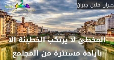 المخطئ لا يرتكب الخطيئة الا بارادة مستترة من المجتمع-جبران خليل جبران