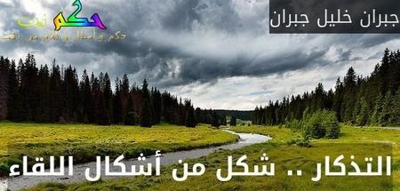 التذكار .. شكل من أشكال اللقاء-جبران خليل جبران
