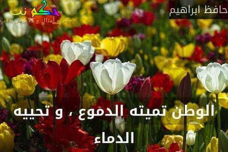 الوطن تميته الدموع ، و تحييه الدماء-حافظ ابراهيم