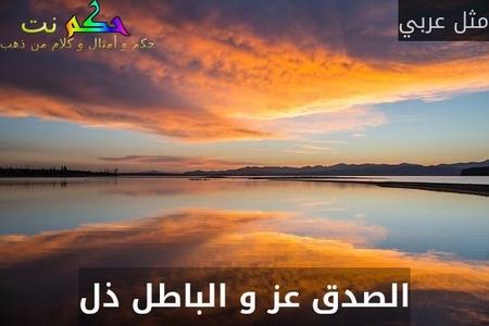 الصدق عز و الباطل ذل-مثل عربي