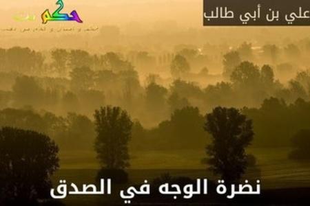 نضرة الوجه في الصدق-علي بن أبي طالب