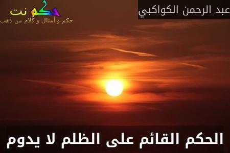 الحكم القائم على الظلم لا يدوم-عبد الرحمن الكواكبي