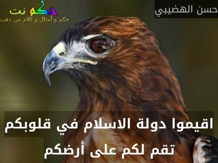 اقيموا دولة الاسلام في قلوبكم تقم لكم على أرضكم-حسن الهضيبي