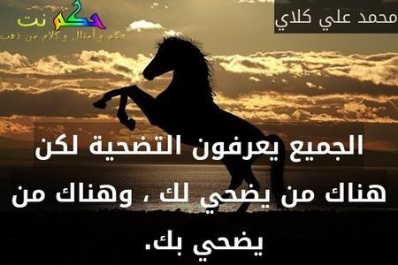 الجميع يعرفون التضحية لكن هناك من يضحي لك ، وهناك من يضحي بك. -محمد علي كلاي