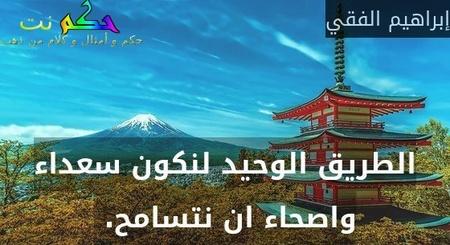 الطريق الوحيد لنكون سعداء واصحاء ان نتسامح. -إبراهيم الفقي