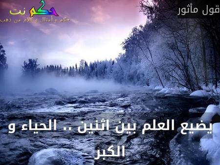 يضيع العلم بين اثنين .. الحياء و الكبر-قول مأثور