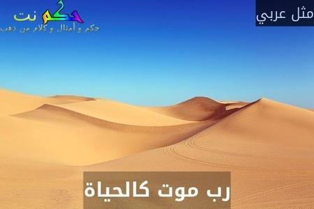رب موت كالحياة-مثل عربي