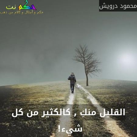 القليل منكِ , كالكثير من كل شيء! -محمود درويش