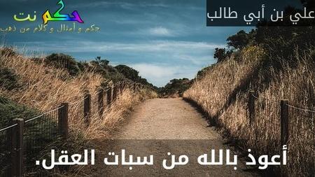 أعوذ بالله من سبات العقل. -علي بن أبي طالب