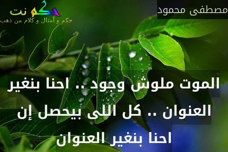 الموت ملوش وجود .. احنا بنغير العنوان .. كل اللى بيحصل إن احنا بنغير العنوان-مصطفى محمود