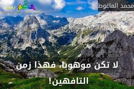 لا تكن موهوبا، فهذا زمن التافهين! -محمد الماغوط
