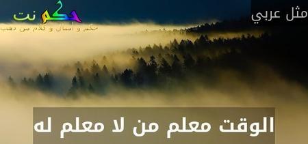 الوقت معلم من لا معلم له-مثل عربي