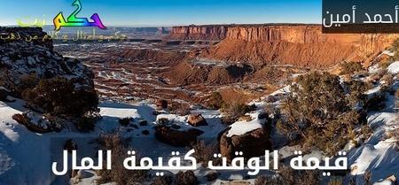 قيمة الوقت كقيمة المال-أحمد أمين