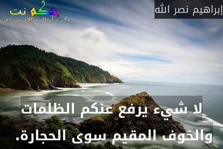 لا شيء يرفع عنكم الظلمات والخوف المقيم سوى الحجارة. -إبراهيم نصر الله