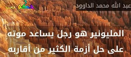 المليونير هو رجل يساعد موته على حل أزمة الكثير من أقاربه-عبد الله محمد الداوود