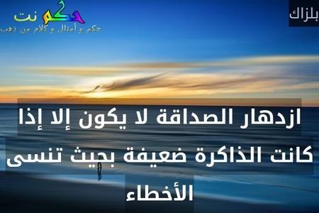 ازدهار الصداقة لا يكون إلا إذا كانت الذاكرة ضعيفة بحيث تنسى الأخطاء-بلزاك