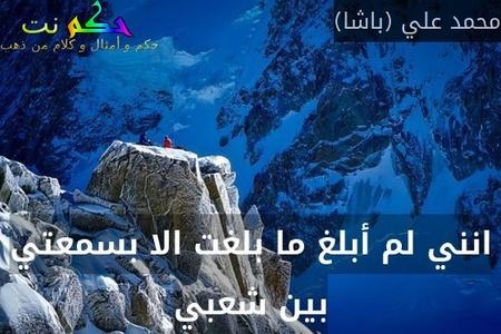 انني لم أبلغ ما بلغت الا بسمعتي بين شعبي-محمد علي (باشا)