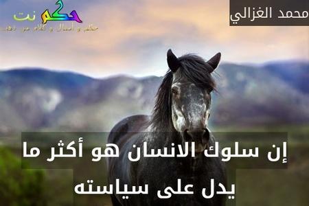 إن سلوك الانسان هو أكثر ما يدل على سياسته-محمد الغزالي