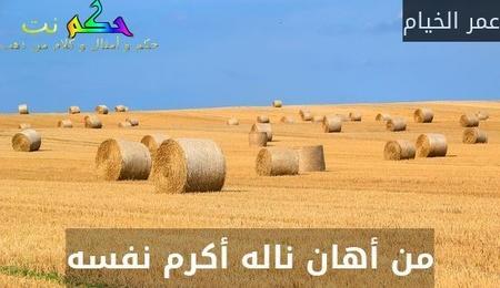 من أهان ناله أكرم نفسه-عمر الخيام
