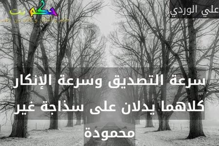 سرعة التصديق وسرعة الإنكار كلاهما يدلان على سذاجة غير محمودة-علي الوردي