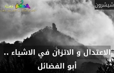 الاعتدال و الاتزان في الاشياء .. أبو الفضائل-شيشرون