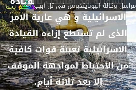 إن القوات المسلحة المصرية السورية قد أمسكت بالقيادة الاسرائيلية و هي عارية الامر الذى لم تستطع إزاءه القيادة الاسرائيلية تعبئة قوات كافية من الاحتياط لمواجهة الموقف إلا بعد ثلاثة أيام.-مراسل وكالة اليونايتدبرس فى تل أبيب
