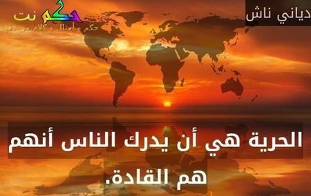 الحرية هي أن يدرك الناس أنهم هم القادة.-دياني ناش