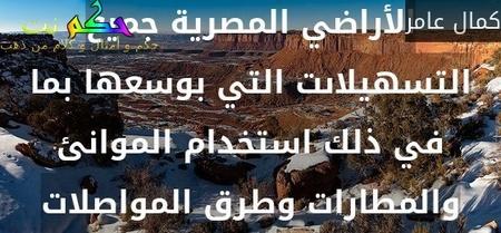 دور مصر فى الحرب تنحصر في أن تقدم لبريطانيا داخل حدود الأراضي المصرية جميع التسهيلاىت التي بوسعها بما في ذلك استخدام الموانئ والمطارات وطرق المواصلات-كمال عامر