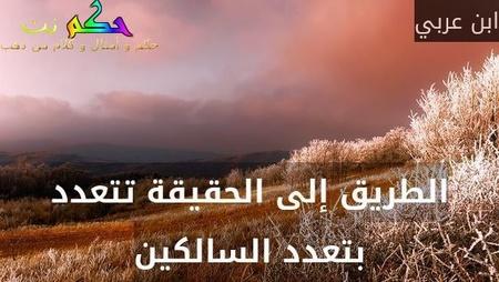 الطريق إلى الحقيقة تتعدد بتعدد السالكين-ابن عربي